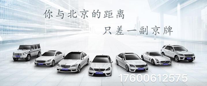 北京公司转让名下带车指标