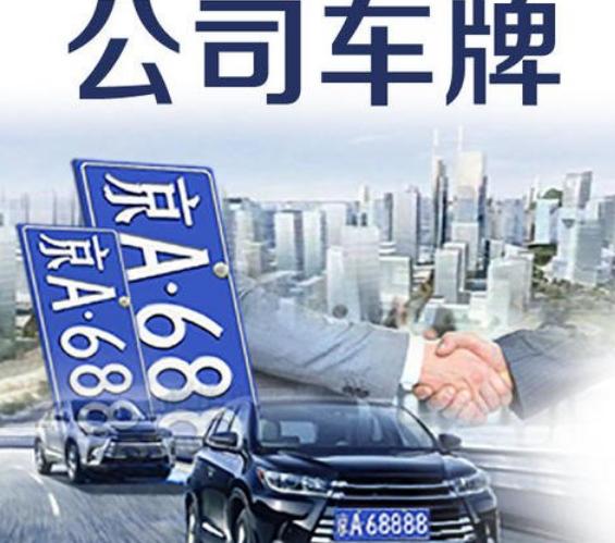 代理北京车牌转让价格多少钱