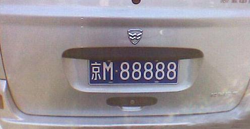 北京公司车指标是怎么获取的什么流程