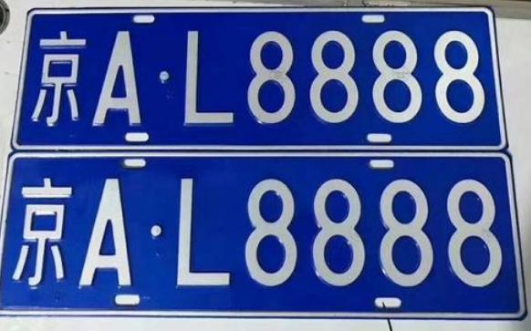 有了北京公司车牌还可以摇号吗
