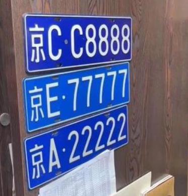北京车牌的价值所在 北京公司车牌转让