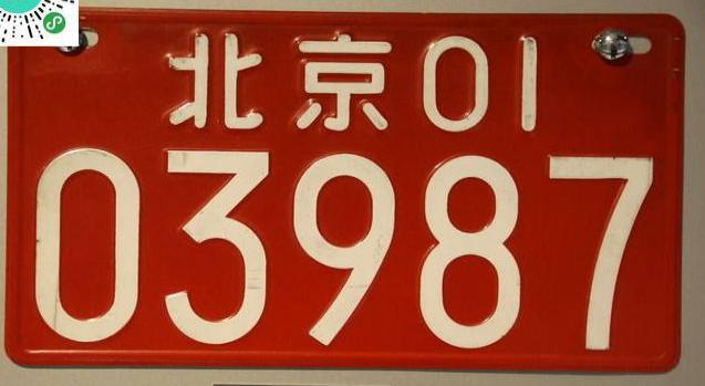北京公司车牌还有没有升值空间