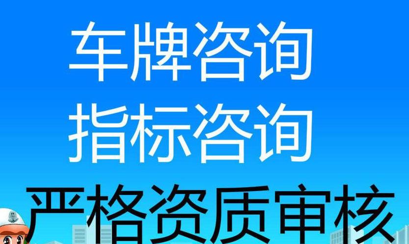 北京公司经营一场会影响公司的车牌吗
