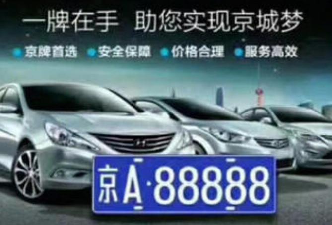 北京结婚过户车牌靠谱吗公司车牌多少钱