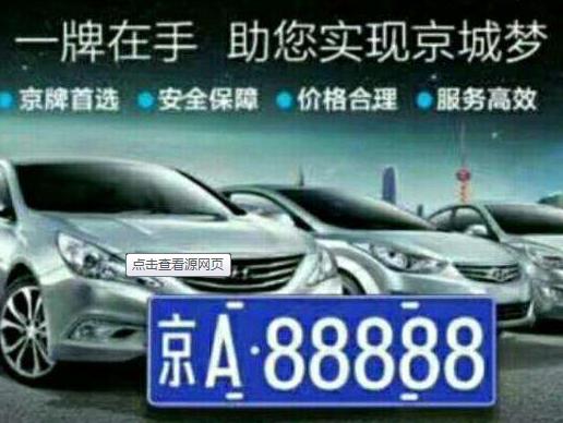 买北京公司名下车牌会不会有风险