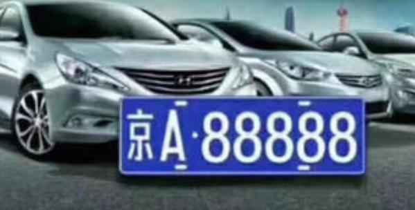 在北京一家有车牌的公司多少钱