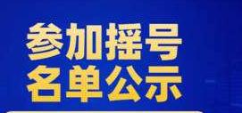 2020北京摇号政策放宽是真的吗