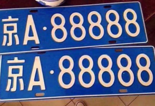 北京车牌收购方式有哪些
