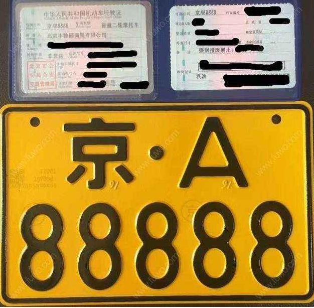 花多少钱才能买一个北京车牌